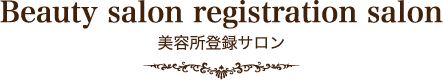 Beauty salon registration salon 美容所登録サロン