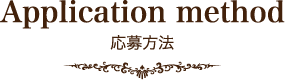 Application method 応募方法